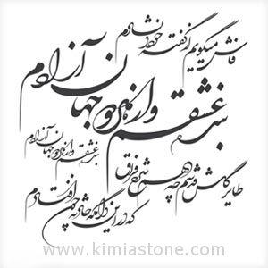 نمایشگاه خوشنویسی گفته سعدی