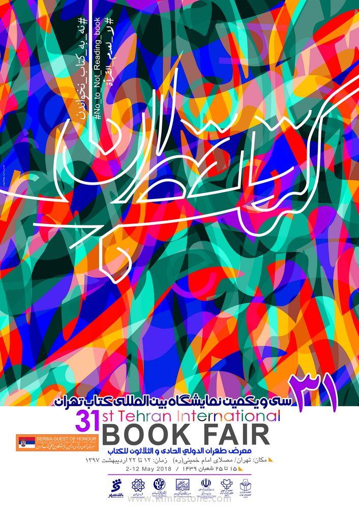 ترفندهای خرید از نمایشگاه کتاب ۹۷