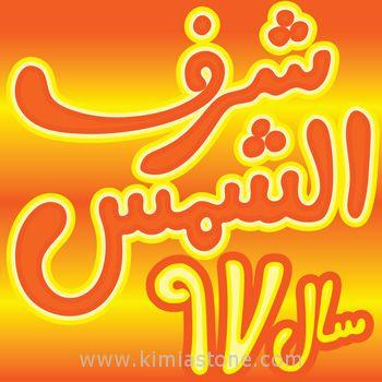 شرف الشمس ۹۷ چه روزی است؟ ساعت دقیق شرف الشمس ۹۷