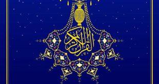 نمایشگاه قرآن ۹۷