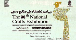 نمایشگاه صنایع دستی تهران شهریور ۹۷