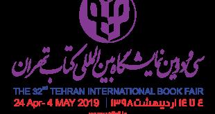 نمایشگاه کتاب 98 تهران نمایشگاه کتاب مصلی تهران