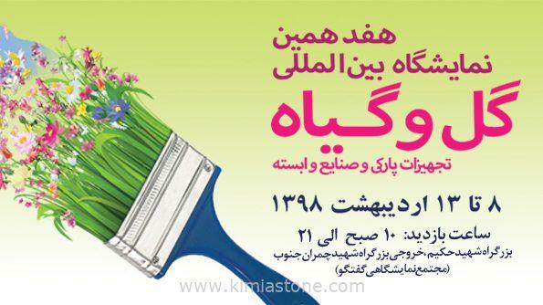 نمایشگاه گل و گیاه تهران 98