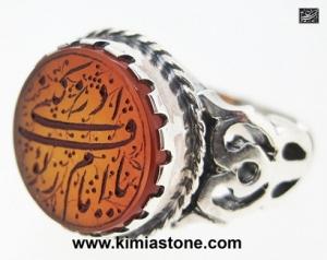 """انگشتر نقره عقیق یمنی """" یا امام رئوف ادرکنی """""""