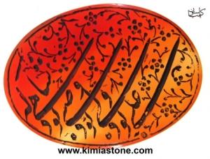 شاهی که ولی بود و وصی بود علی بود حکاکی نفیس روی عقیق یمن