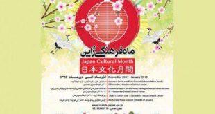 ماه فرهنگی ژاپن برگزار می شود