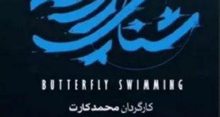 نقد و بررسی فیلم شنای پروانه