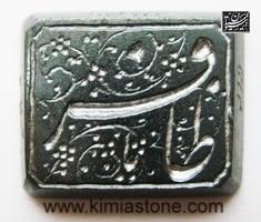 سنگ حدید هفت جلاله یا ظافر